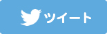 Twitterでつぶやく