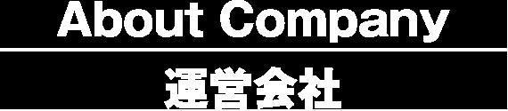 About Company 運営会社