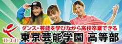 東京芸能学園