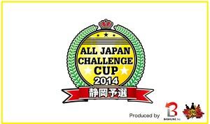 challengecup2014shizuoka