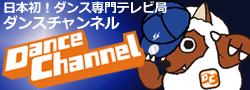 ダンスチャンネルバナー(250x90)