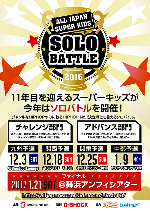 ALL JAPAN SUPER KIDS SOLO BATTLE 2016