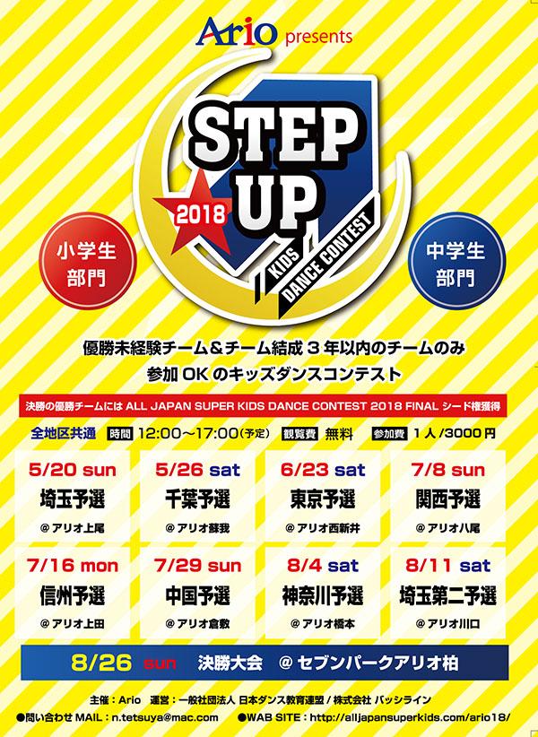 STEPUP18