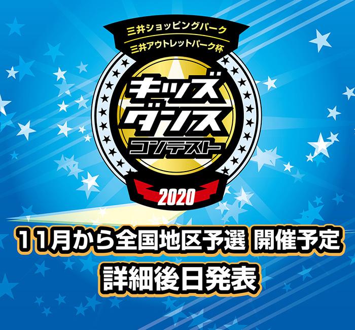 Mitsui_KidsDanceContes2020
