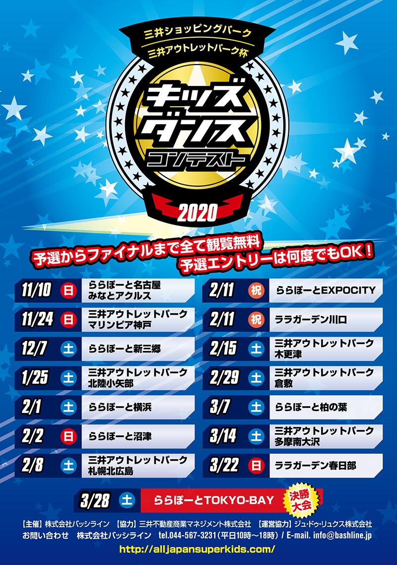 Mitsui_KidsDanceContes2020(11)