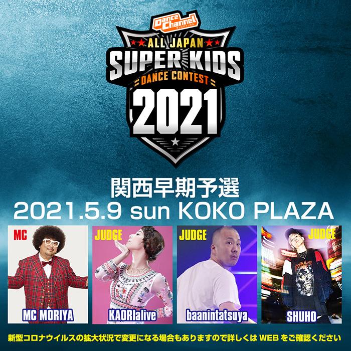 SK2021のコピー