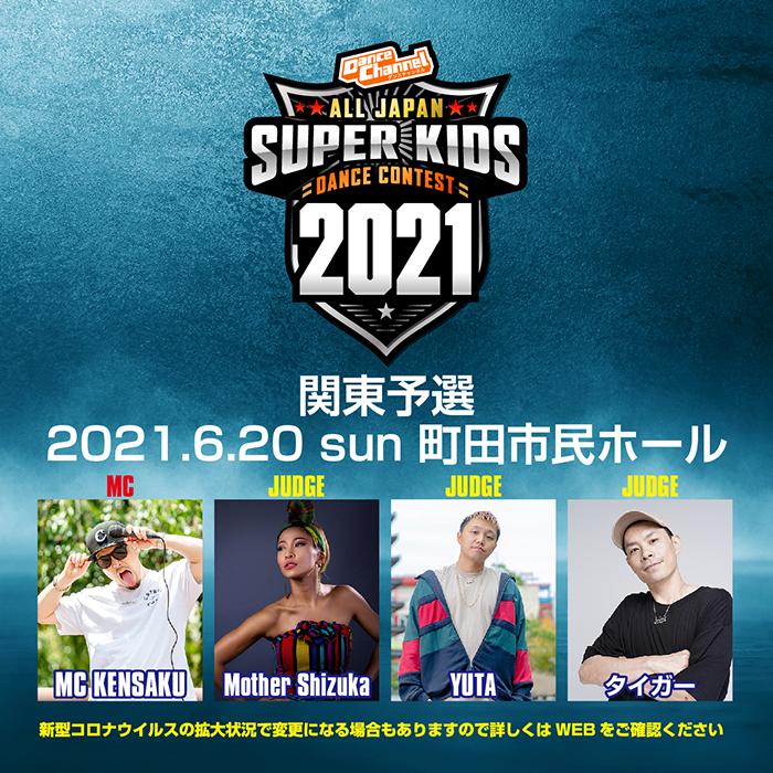 SK2021tyubuのコピー