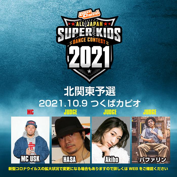 SK2022TYUUBU2