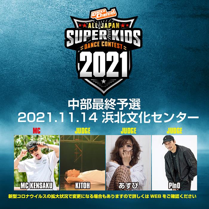 SK2022TYUUBU4